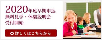 英語学童2019年早期入会申込の受付開始しました。