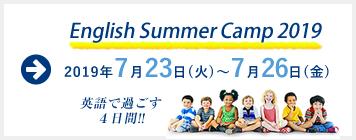 英語で過ごす2日間!! サマーイングリッシュキャンプ 参加お申し込みはコチラ