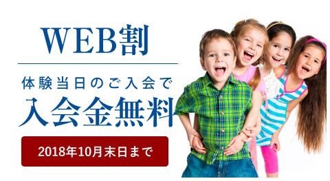 WEB割 体験当日のご入会で入会金無料