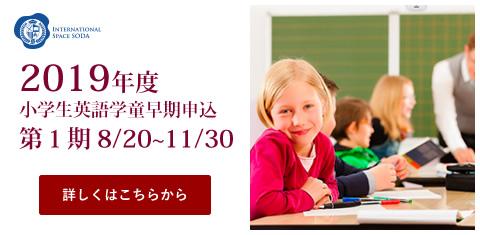 英語学童2019年度早期申込 第1期 8/20~11/30