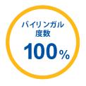 バイリンガル度数100%