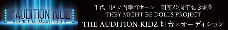 bnr02-the-audition-kidz