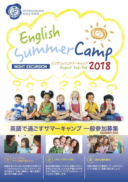 英語で過ごす2日間 SODAサマーイングリッシュキャンプ2018一般参加者募集