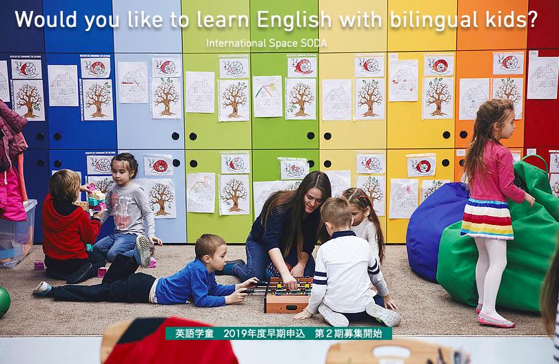 英語学童(幼稚園〜小学生) 2019年度早期申込第2期募集開始 見学受付中