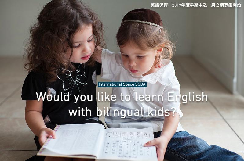 英語保育(2〜6歳対象)2019年度早期申込第2期募集開始 見学会受付中