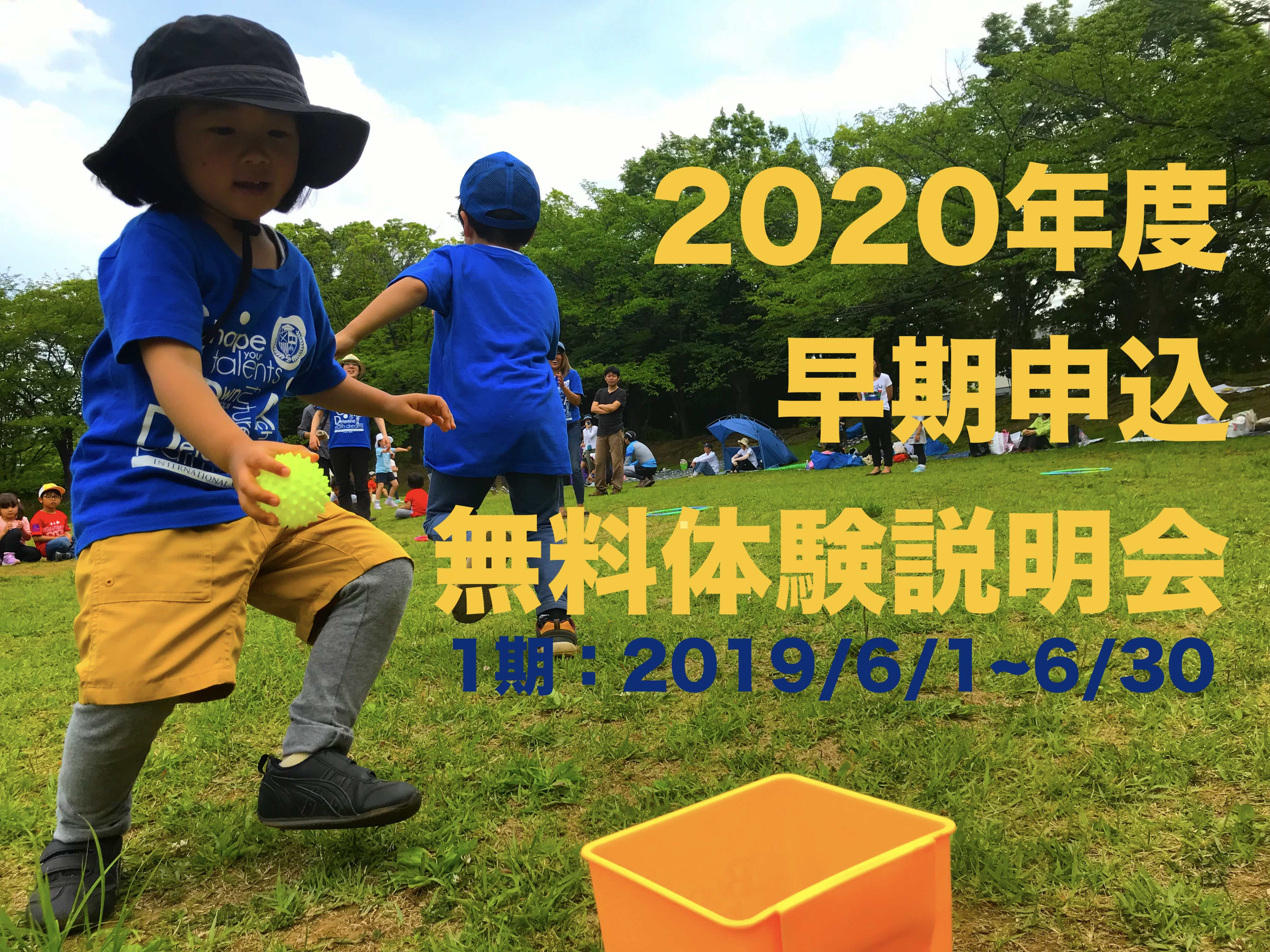 2020年度早期申込 無料見学・体験説明会受付(1期)6/1~受付開始