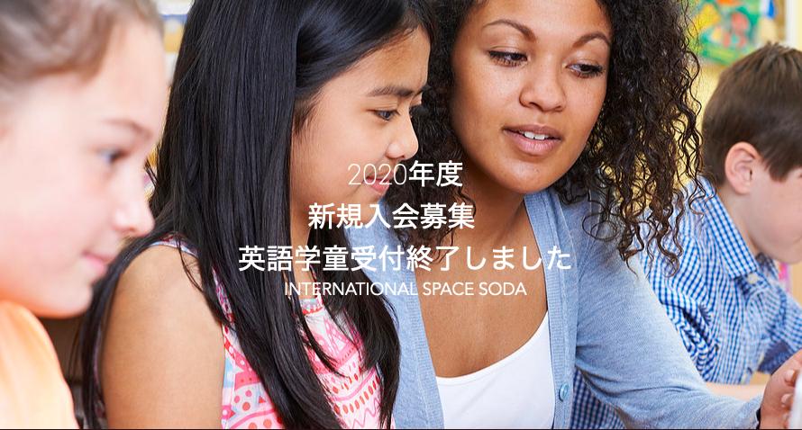 2020年度 英語学童入会受付終了のお知らせ