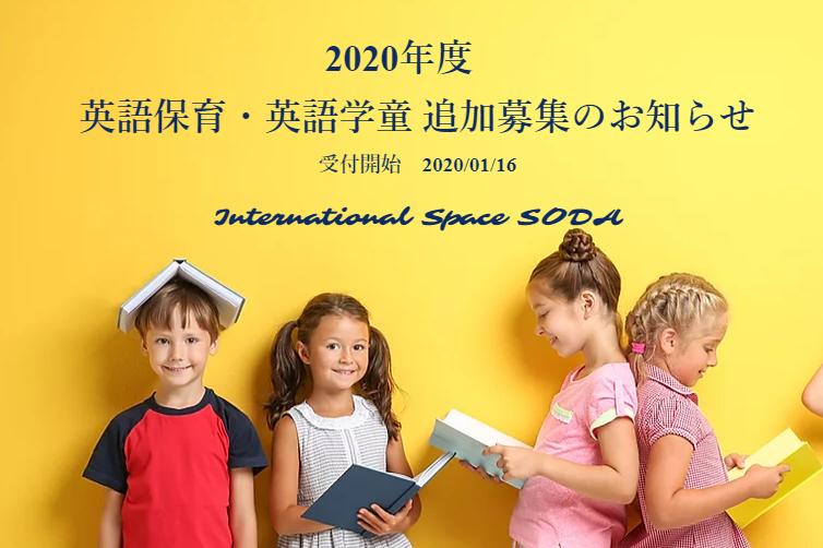 2020年度早期申込入会 追加募集のお知らせ 入会受付1/16~
